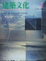 建築文化 1986年4月号 篠原一男<第四の空間>へのプログラム