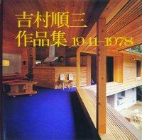吉村順三作品集 1941-1978