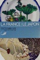 フランスが夢見た日本 陶器に写した北斎、広重