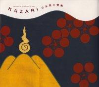 KAZARI 日本美の情熱