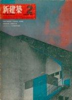 新建築 第44巻第2号 1969年2月号