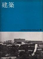 建築 1964年9月号 No.49 南山大学