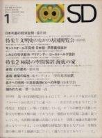 SD6601 文明史のなかの万国博覧会