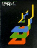 季刊デザイン 第7号 1974年秋 片山利弘の造型