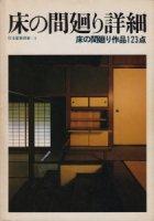床の間廻り詳細 床の間廻り作品123点 住宅建築別冊3