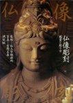 仏像彫刻 鑑賞と彫り方