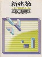 建築の外部環境 その多様な演出空間 新建築臨時増刊