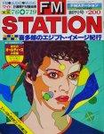 FM STATION FMステーション創刊号 東版