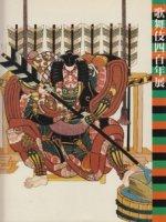 歌舞伎四百年展