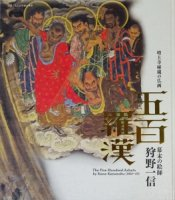 増上寺秘蔵の仏画 五百羅漢 幕末の絵師 狩野一信