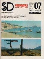 SD7607 人間環境を考える C.A.ドクシアディス追悼号