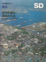 横浜 都市計画の実践的手法 SD別冊