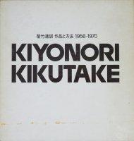 <img class='new_mark_img1' src='https://img.shop-pro.jp/img/new/icons50.gif' style='border:none;display:inline;margin:0px;padding:0px;width:auto;' />菊竹清訓 作品と方法 1956-1970 KIYONORI KIKUTAKE