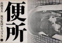 便所 複写集団ゲリバラ5