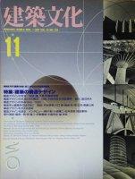 建築文化 1990年11月号 建築の構造デザイン