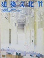 建築文化1987年11月号 原広司 様相の経路