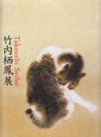 竹内栖鳳展 近代日本画の巨人