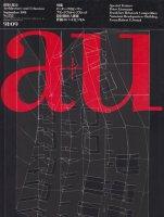 a+u 1991年9月号 ピーター・アイゼンマン