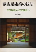 数寄屋建築の技法 平田雅哉から平田建設へ 住宅建築別冊21