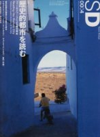 SD0004 歴史的都市を読む