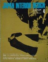 インテリア JAPAN INTERIOR DESIGN no.169 1973年4月 ウォッコのテキスタイル・プロダクトとそのエンバイラメント