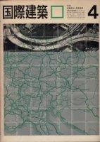 国際建築 1964年3月号 高層建築と高速道路