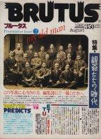 BRUTUS ブルータス No.2 1980年8月号 特集・親爺たちの時代