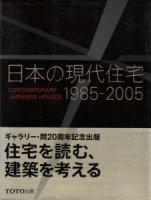 日本の現代住宅1985-2005