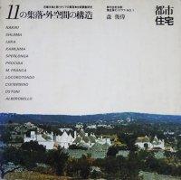 11の集落・外空間の構造 都市住宅別冊 集住体モノグラフィ1