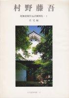 村野藤吾 和風建築作品詳細図集1 住宅編 住宅建築別冊25