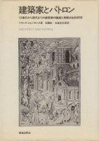 建築家とパトロン 16世紀から現代までの建築家の職能と実務の史的研究