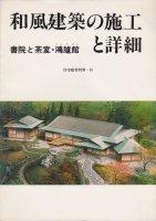 和風建築の施工と詳細 書院と茶室・鴻臚館 住宅建築別冊16