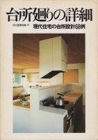 台所廻りの詳細 現代住宅の台所設計68例 住宅建築別冊9