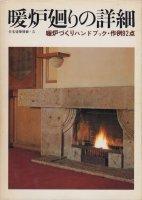暖炉廻りの詳細 暖炉づくりハンドブック・作例92点 住宅建築別冊5