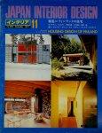 インテリア JAPAN INTERIOR DESIGN no.224 1977年11月 フィンランドの住宅