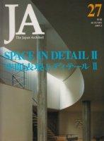 JA27 空間表現とディテール II SPACE IN DETAIL II 1997年3月号