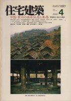 住宅建築 1990年4月 中国・貴州の高床住居と集落