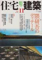 住宅建築 2008年11月 隈研吾のディテール