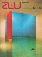 a+u 1980年8月号 ルイス・バラガン