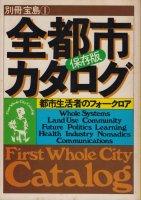 別冊宝島1 全都市カタログ保存版 都市生活者のフォークロア