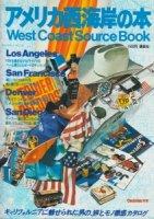 アメリカ西海岸の本 West Coast Source Book Cheakmate別冊