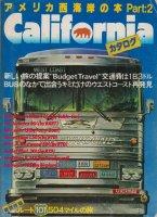 アメリカ西海岸の本 Part.2 Californiaカタログ