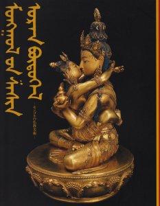 モンゴルの仏教美術 - 古本買取...