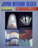 インテリア JAPAN INTERIOR DESIGN no.274 1982年1月 アルヴァ・アアルト 公共空間とディテール