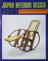 インテリア JAPAN INTERIOR DESIGN no.286 1983年1月 ヨーゼフ・ホフマンとウィーン工房