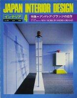 インテリア JAPAN INTERIOR DESIGN no.289 1983年4月 アンドレア・ブランジの近作