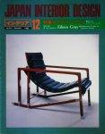 インテリア JAPAN INTERIOR DESIGN no.297 1983年12月 アイリーン・グレイ