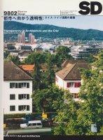 SD9802 都市へ向かう透明性 スイス・ドイツ語圏の建築