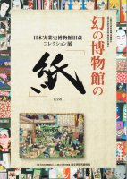 幻の博物館の「紙」 日本実業史博物館旧蔵コレクション展