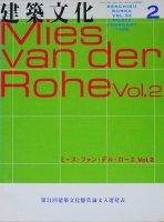 建築文化 1998年2月号 ミース・ファン・デル・ローエ Vol.2